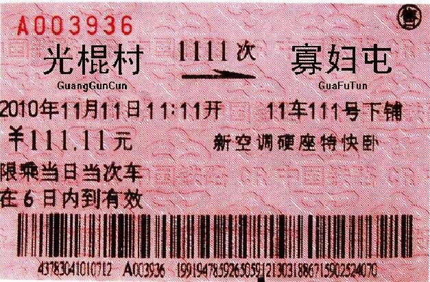 光棍节车票